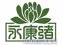 北京永康绪医药科技有限公司