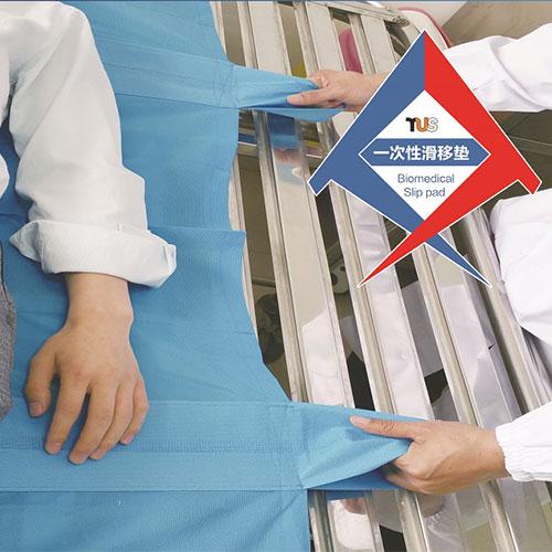 塔斯特一次性滑移垫(移动滑垫)转移病人搬运床单手术床单