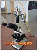 BRS系列一滴血显微镜(进口元件、性能优越)