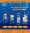 阿洛卡F31/F37/a6/a7二郎神等彩色多普勒超声诊断仪