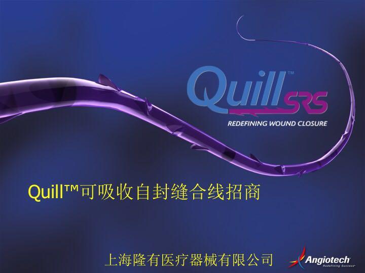 Quill快翎可吸收倒刺缝合线专利原研进口三类耗材全国招商