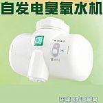 水宝自发电臭氧水机(自发电臭氧水龙头)