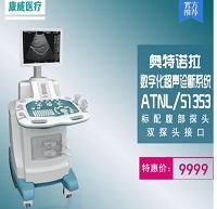 推车式超声诊断仪黑白B超大型立式便宜b超送软件