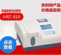半自动生化分析仪810生化仪检验室设备高品质包邮
