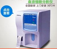 全自动血球分析仪血常规血液分析仪单通道