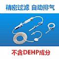 精密过滤输液器(专利产品/不含DEHP/自动止液/自动排气)