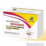天倪细胞特殊染色液/癌症筛查试剂盒/苯胺蓝染色液(医保收费)