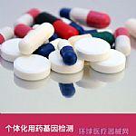 个体化用药基因检测