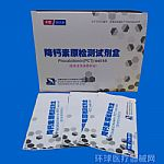 PCT降钙素原检测试剂盒(胶金体免疫层析法)