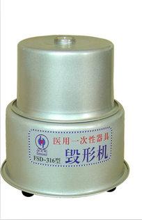 FSD-316针头毁形机