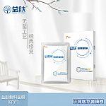 益肤透明质酸敷料面膜(皮肤修复贴敷料)