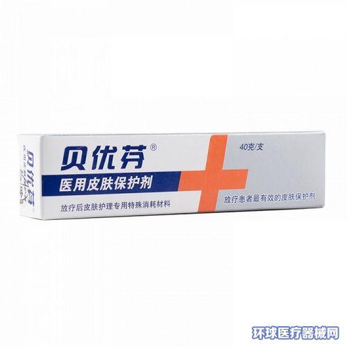 贝优芬医用放疗皮肤保护剂