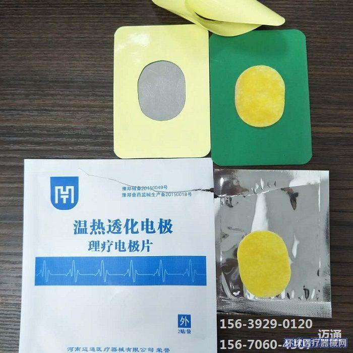 一次性理疗电极片中医定向透药治疗仪专用电极片康复理疗贴片