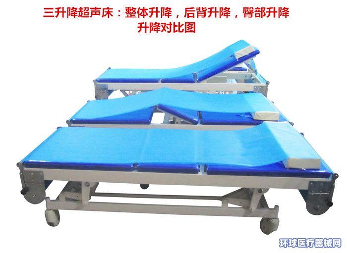 河南连旗公司生产升降超声床,储物柜超声床,妇科诊疗床,体检床