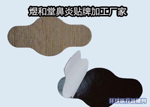 鼻炎贴加工|鼻炎液定制贴牌|消字号膏剂生产厂家