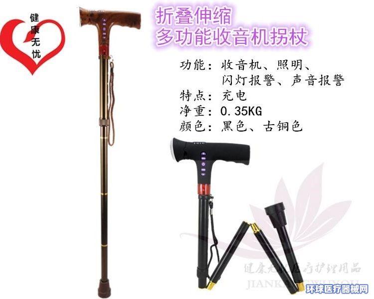 LT-1003F折叠拐杖