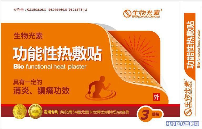 生物光素功能性热敷贴(烫熨贴/隔物灸/穴位贴敷治疗贴)