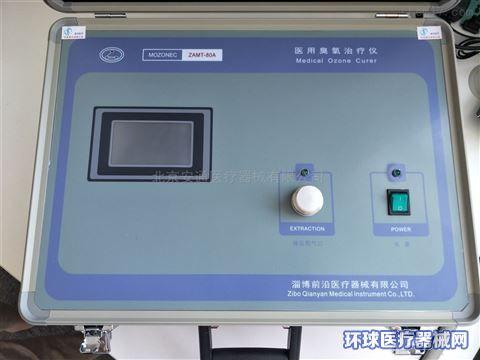 国产前沿臭氧治疗仪/蓝氧仪/三氧仪z