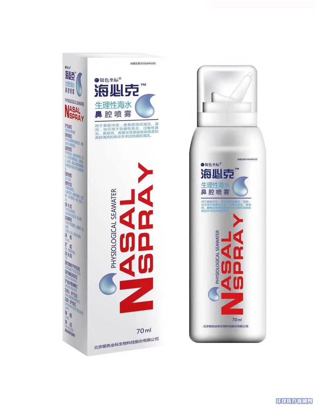 海必克生理性海水鼻腔喷雾70毫升