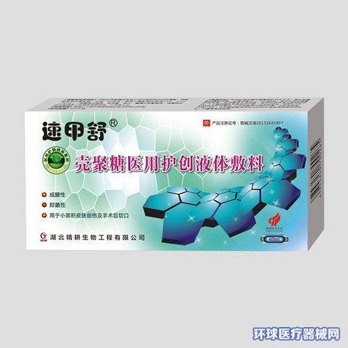 速甲舒(壳聚糖医用护创液体敷料)(医保/临床中标)