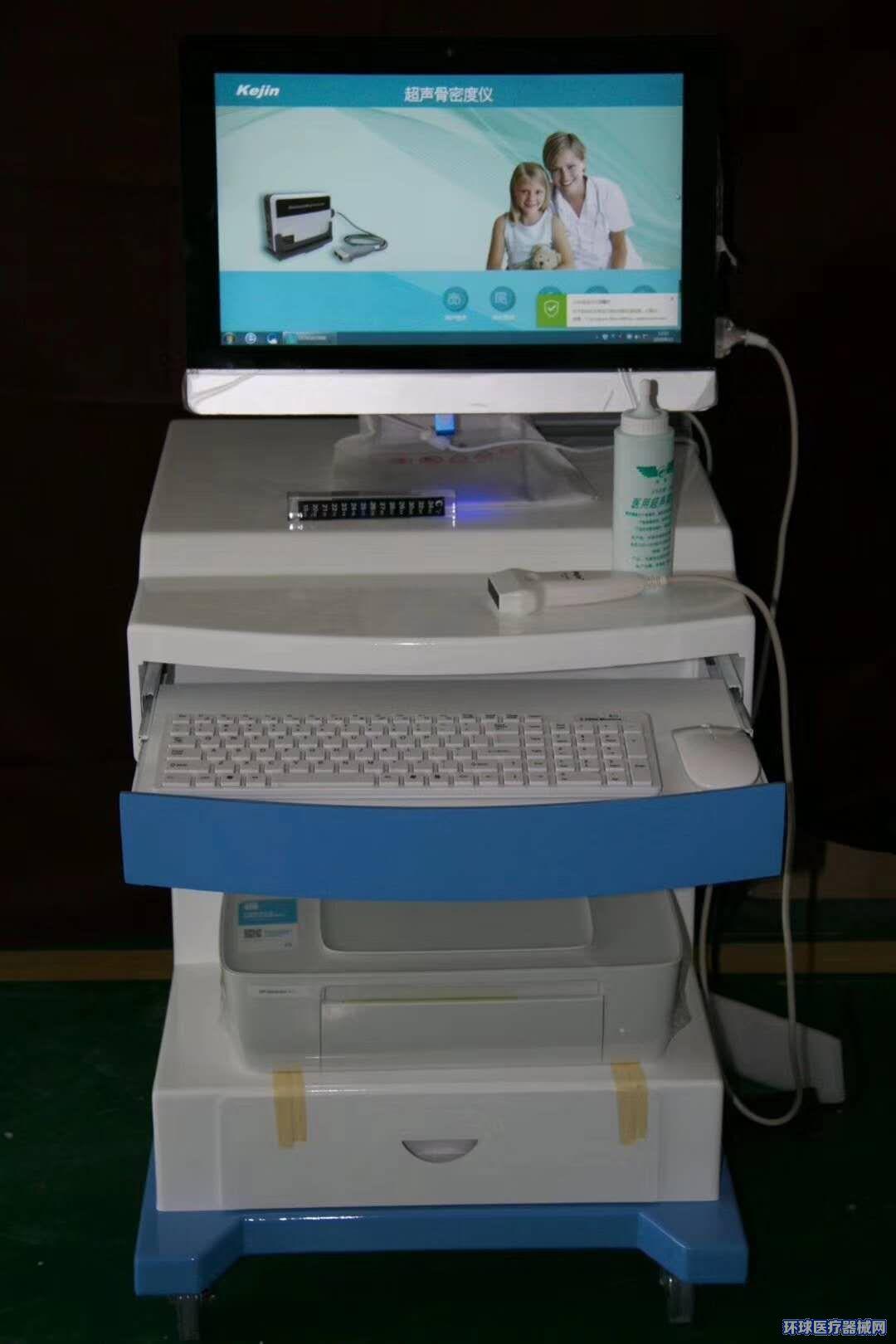 骨密度仪KJ7000+