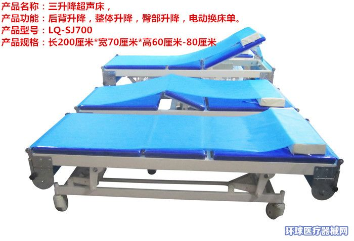 河南连旗公司生产换床单超声床,买200卷床单送一台超声床