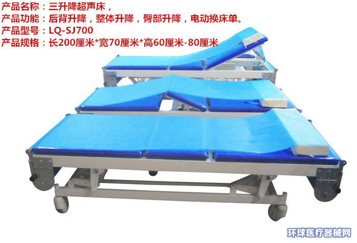 升降床,三升降检查床,B超床,超声床,电动换床单B超床