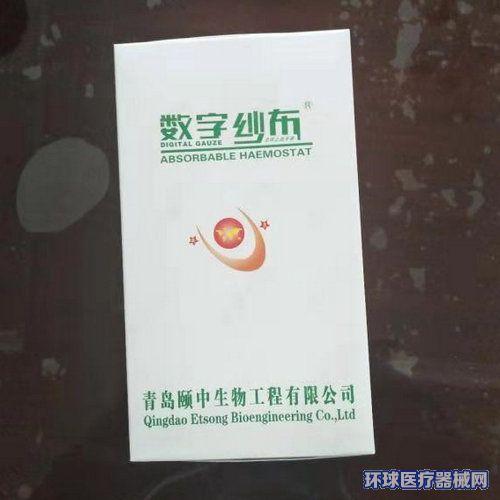 可吸收性止血材料(数字纱布)