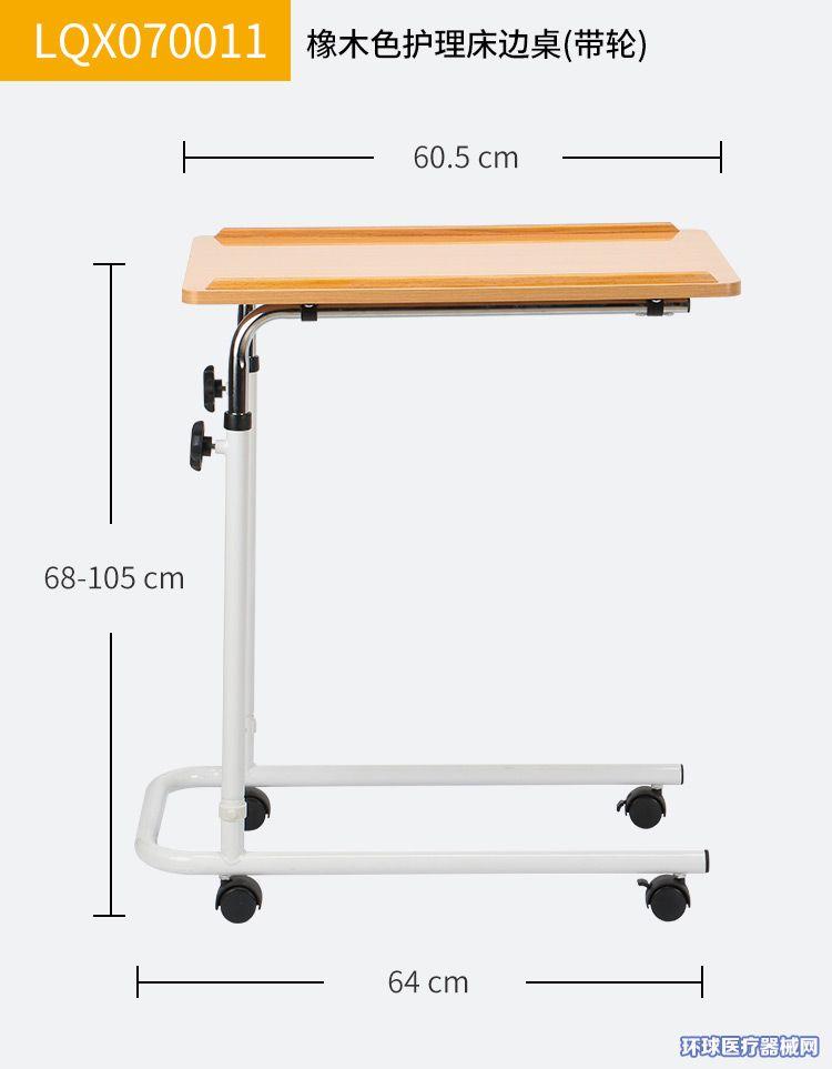移动可升降护理床边桌便携式电脑桌病人护理医用餐桌