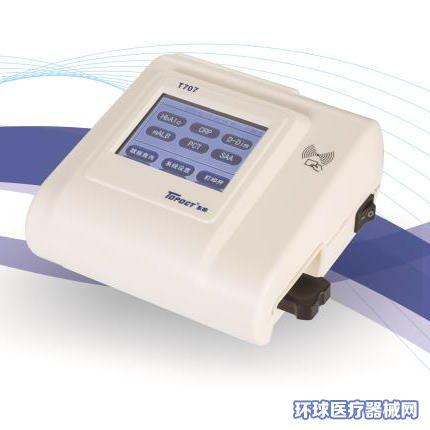 特定蛋白分析仪T707/T701型