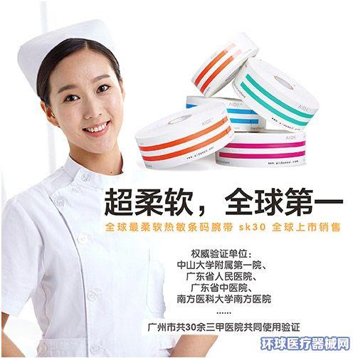 爱德腕带四川热敏打印医用腕带SK30系列全新升级版本