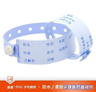 爱德腕带贵州手写专业医用腕带PVC400方便实用