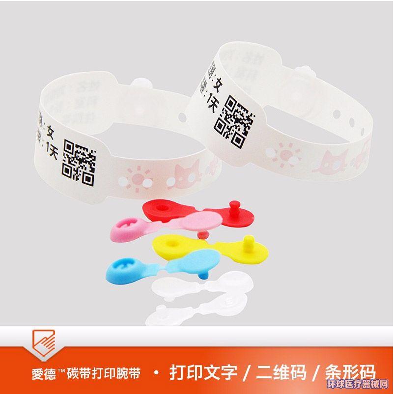爱德腕带云南热敏打印医用腕带SK10B-T柔软材质佩戴舒适