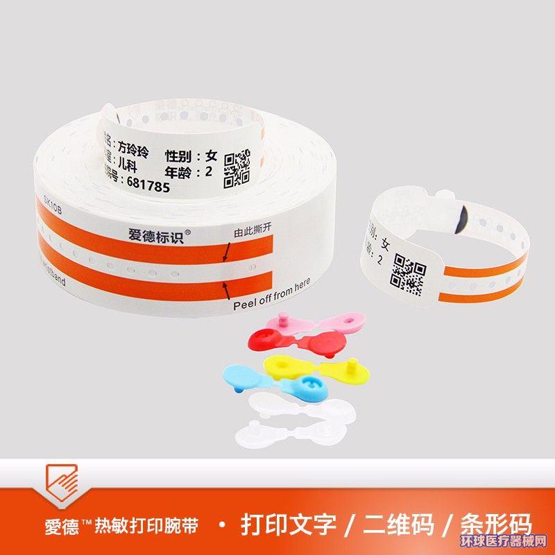 爱德腕带热敏打印医用腕带SK10C减少细菌滋生