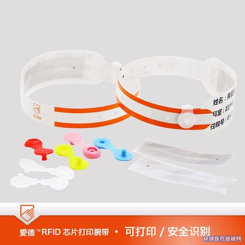 爱德腕带热敏打印医用RFID腕带SK10R充分保护病人隐私