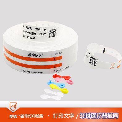爱德腕带热敏打印医用腕带SK10-T碳带热转印打印