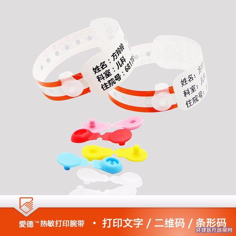 爱德腕带热敏打印医用腕带SK30B专为儿童皮肤设计