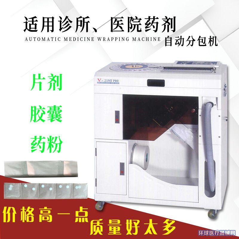 台湾和谦牌诊所西药自动包药机V-21MTPRO