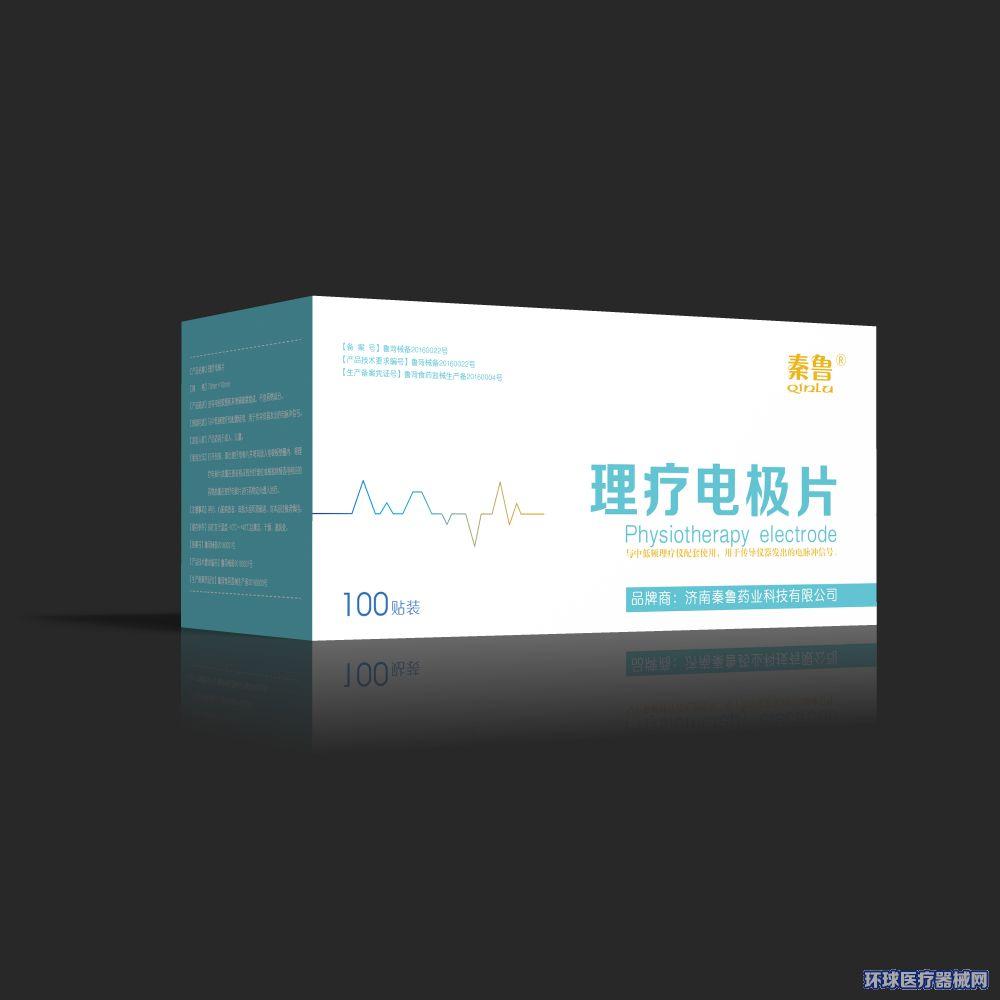 电极片-理疗电极片-电极片定制