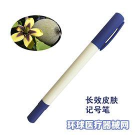 健通泽医用长效皮肤记号笔(放疗记号笔)