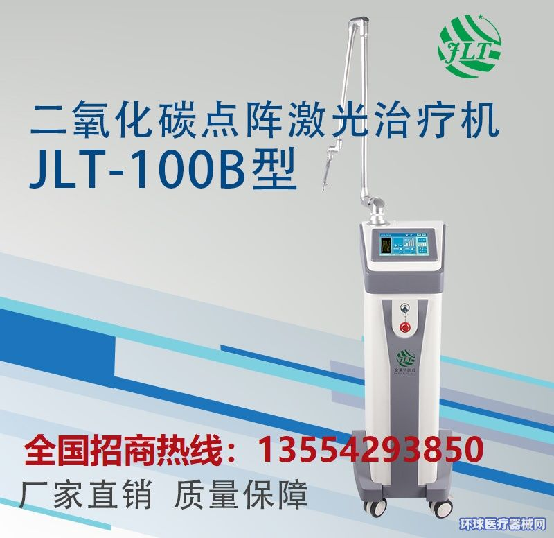 国产医用超脉冲CO2点阵激光机厂家_妊娠纹、疤痕治疗