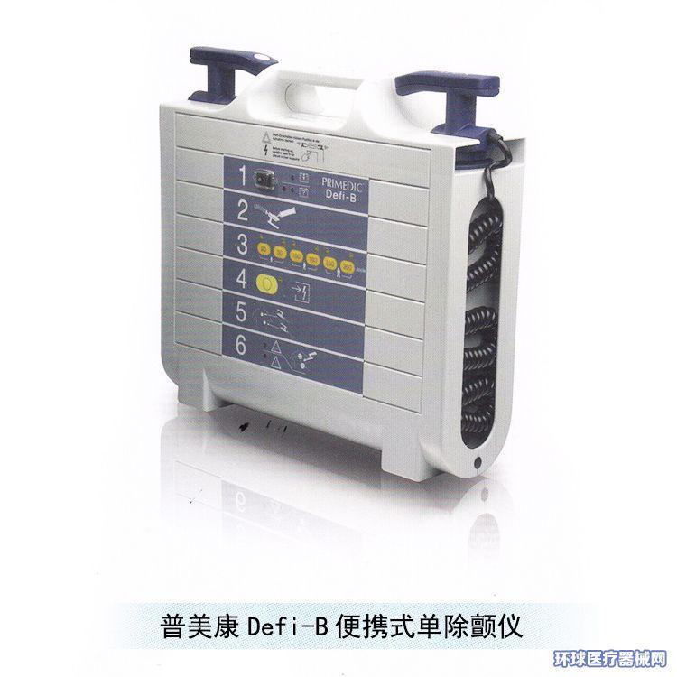 普美康Defi-B便携式单除颤仪