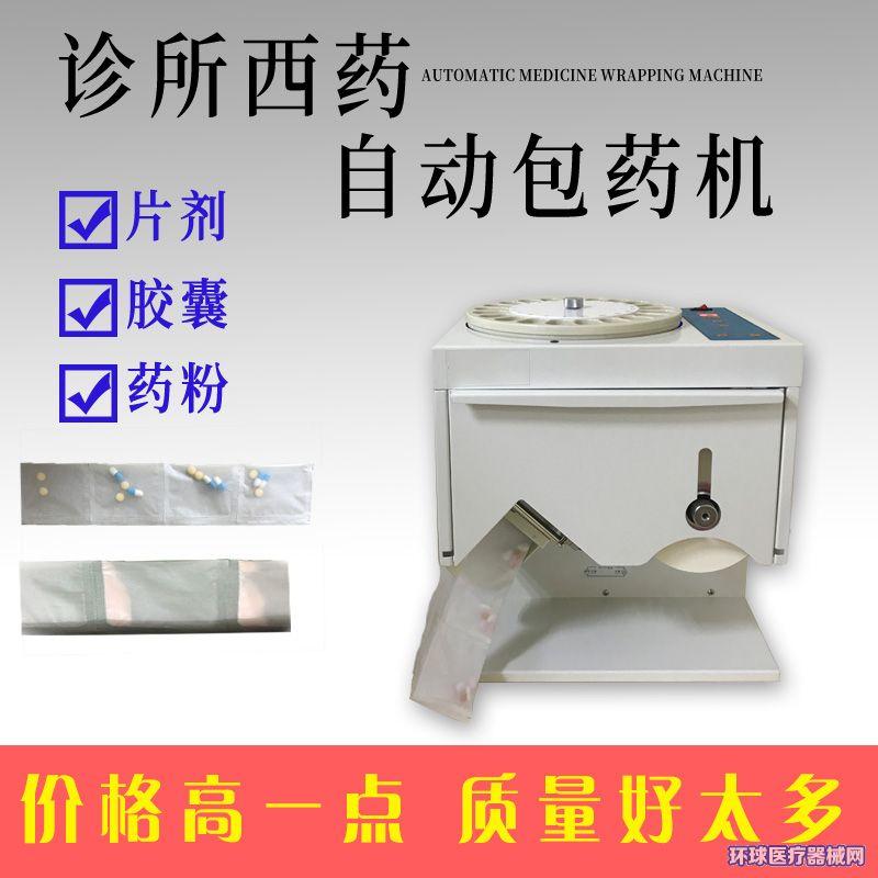桌上型21A西药自动包药机智能自动诊所片剂胶囊药粉自动分包