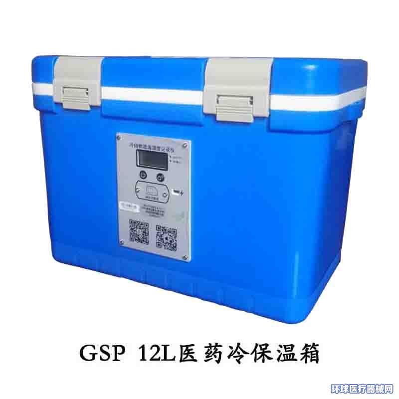 12升便携式GSP医用保温箱疫苗冷藏箱