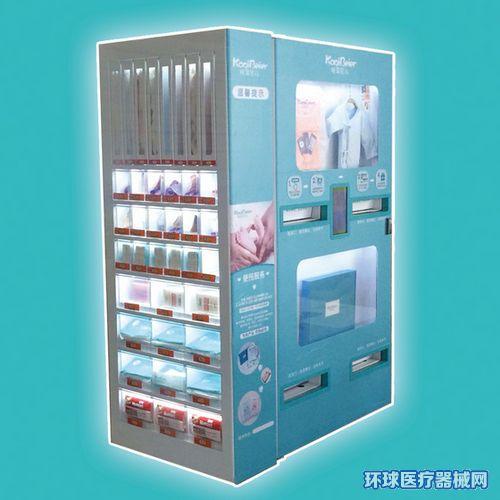 咔淇贝儿智能医柜(医院自动售货机)