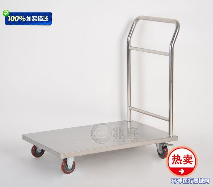 医用不锈钢单层平板车RCS-015
