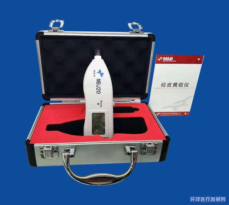 黄疸测试仪MBJ20
