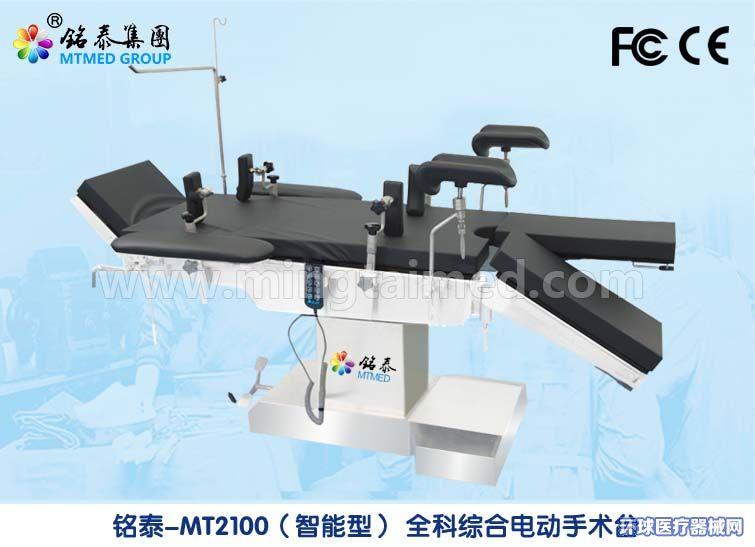 山东铭泰MT-2000骨科综合手术床