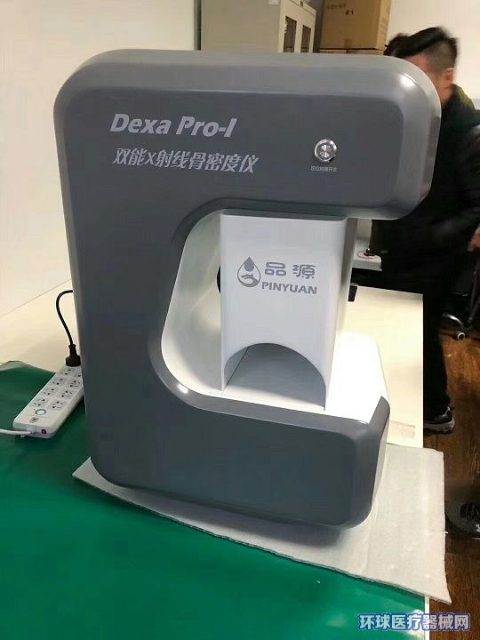 双能X射线骨密度仪Dexa-Pro-I
