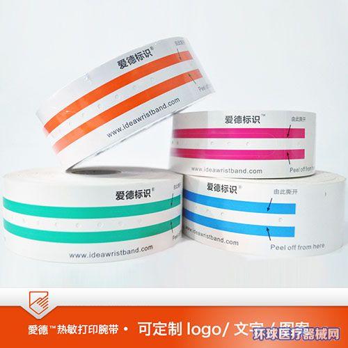 广州爱德腕带SK10系列专注腕带十年以上